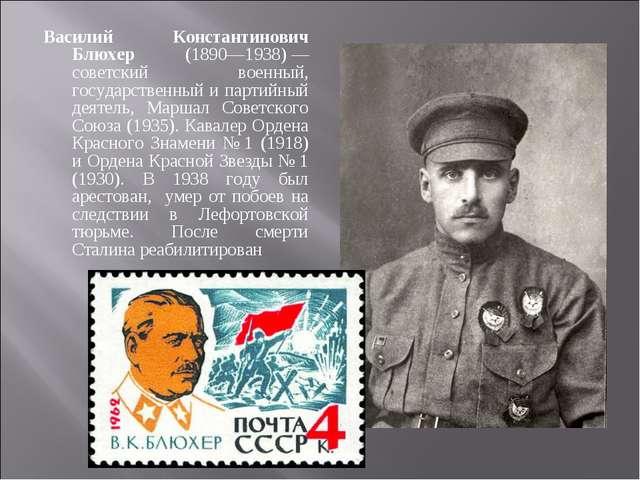 Василий Константинович Блюхер (1890—1938)— советский военный, государственны...