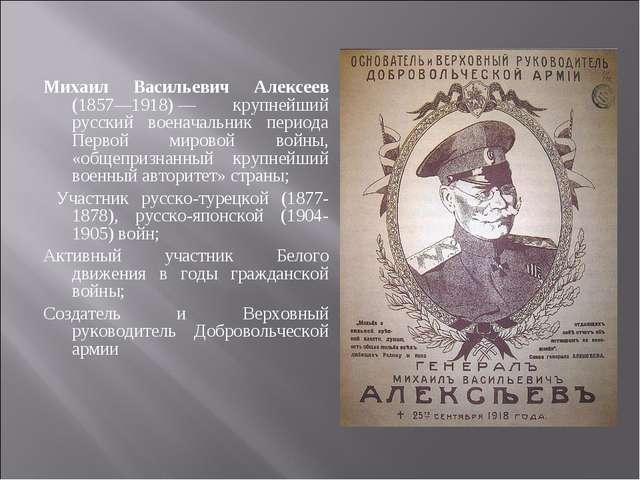 Михаил Васильевич Алексеев (1857—1918)— крупнейший русский военачальник пери...