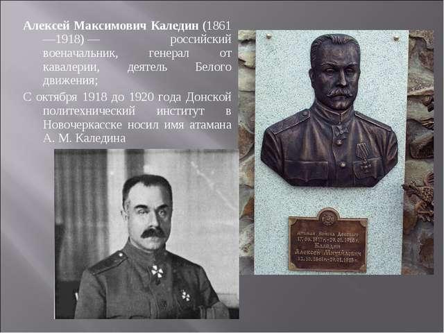 Алексей Максимович Каледин (1861—1918)— российский военачальник, генерал от...