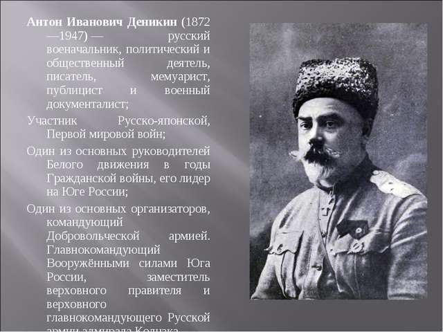Антон Иванович Деникин (1872—1947)— русский военачальник, политический и общ...