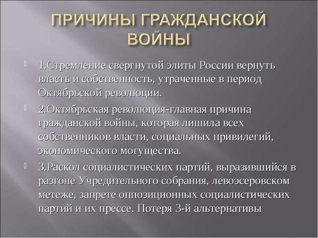 1.Стремление свергнутой элиты России вернуть власть и собственность, утраченн...
