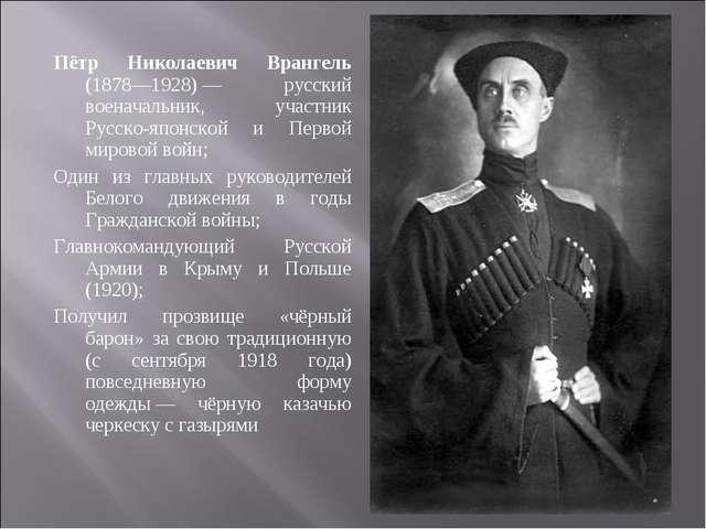 Пётр Николаевич Врангель (1878—1928)— русский военачальник, участник Русско-...
