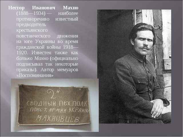 Нестор Иванович Махно (1888—1934)— наиболее противоречиво известный предводи...