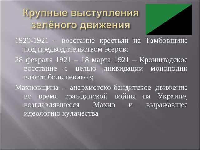 1920-1921 – восстание крестьян на Тамбовщине под предводительством эсеров; 28...