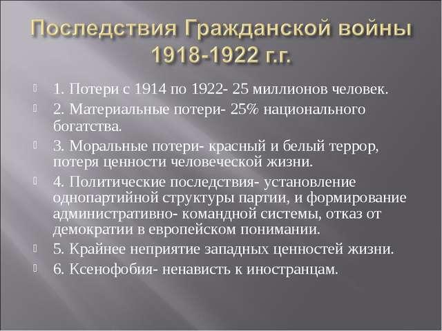 1. Потери с 1914 по 1922- 25 миллионов человек. 2. Материальные потери- 25% н...
