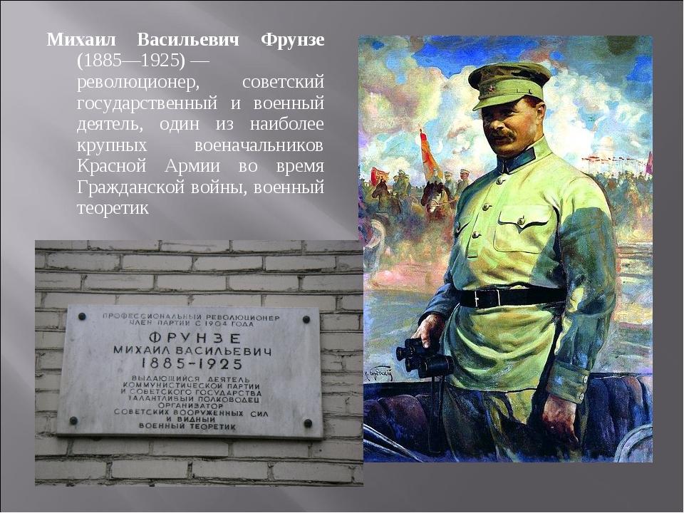 Михаил Васильевич Фрунзе (1885—1925)— революционер, советский государственны...