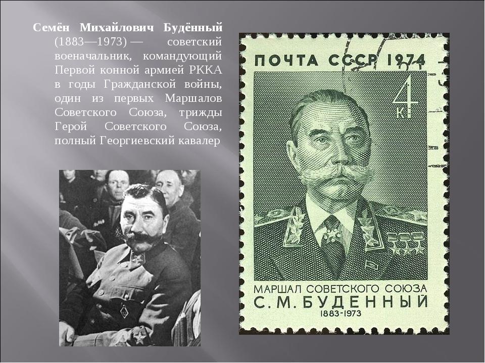 Семён Михайлович Будённый (1883—1973)— советский военачальник, командующий П...
