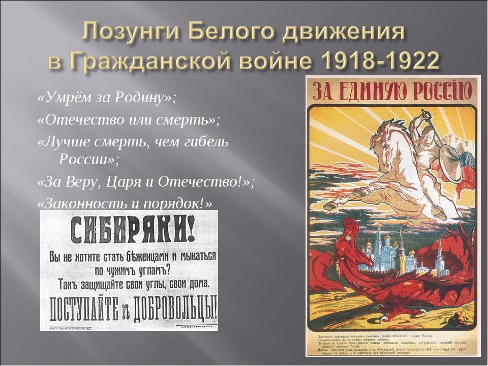 «Умрём за Родину»; «Отечество или смерть»; «Лучше смерть, чем гибель России»;...