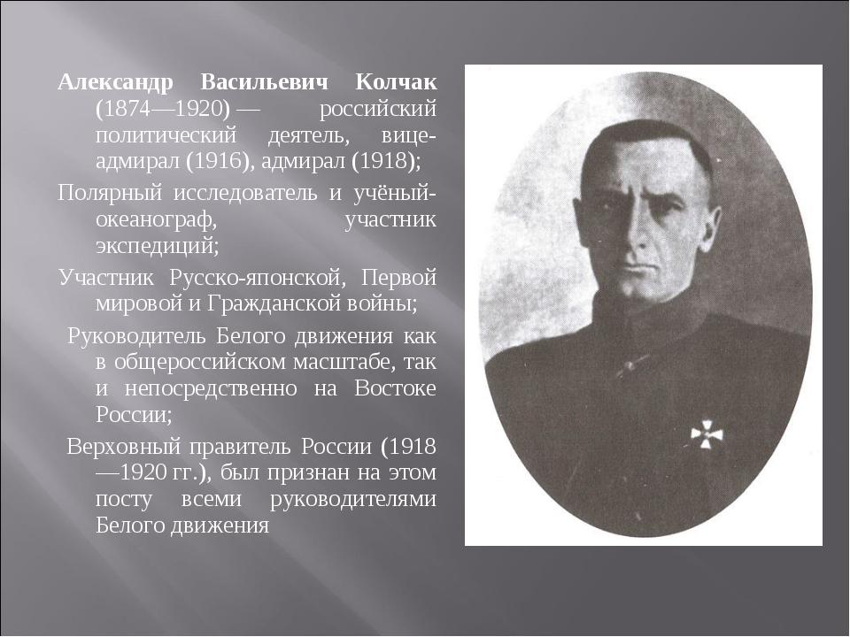 Александр Васильевич Колчак (1874—1920)— российский политический деятель, ви...