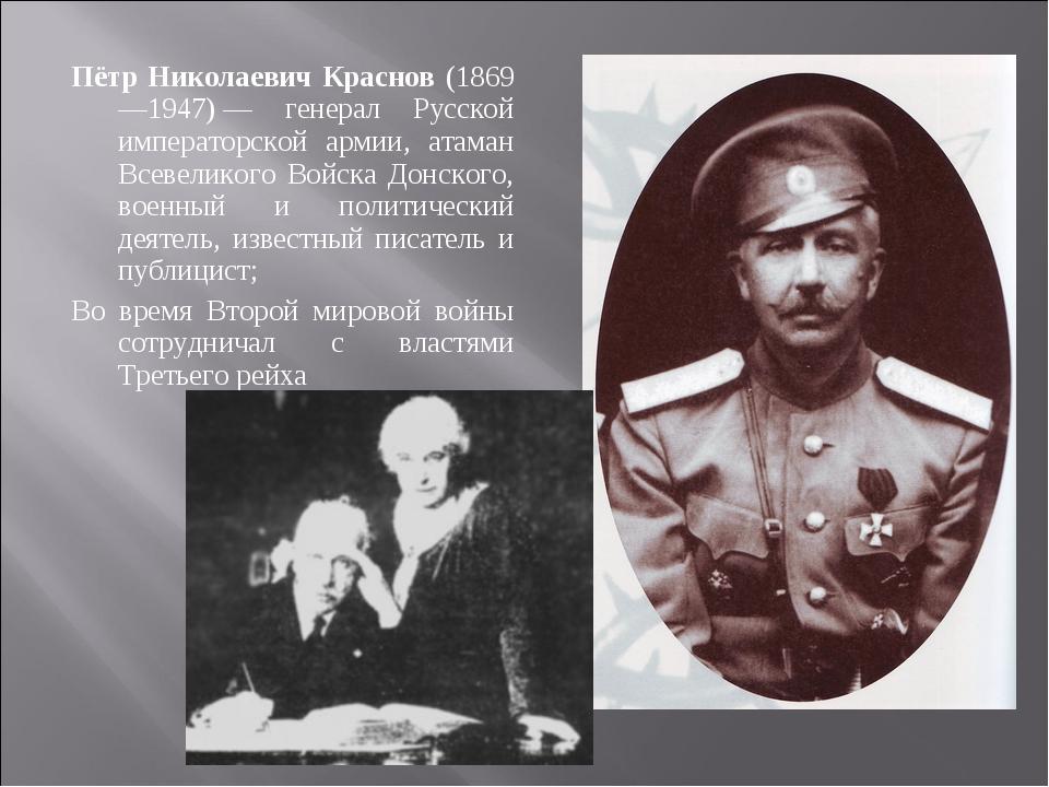 Пётр Николаевич Краснов (1869—1947)— генерал Русской императорской армии, ат...