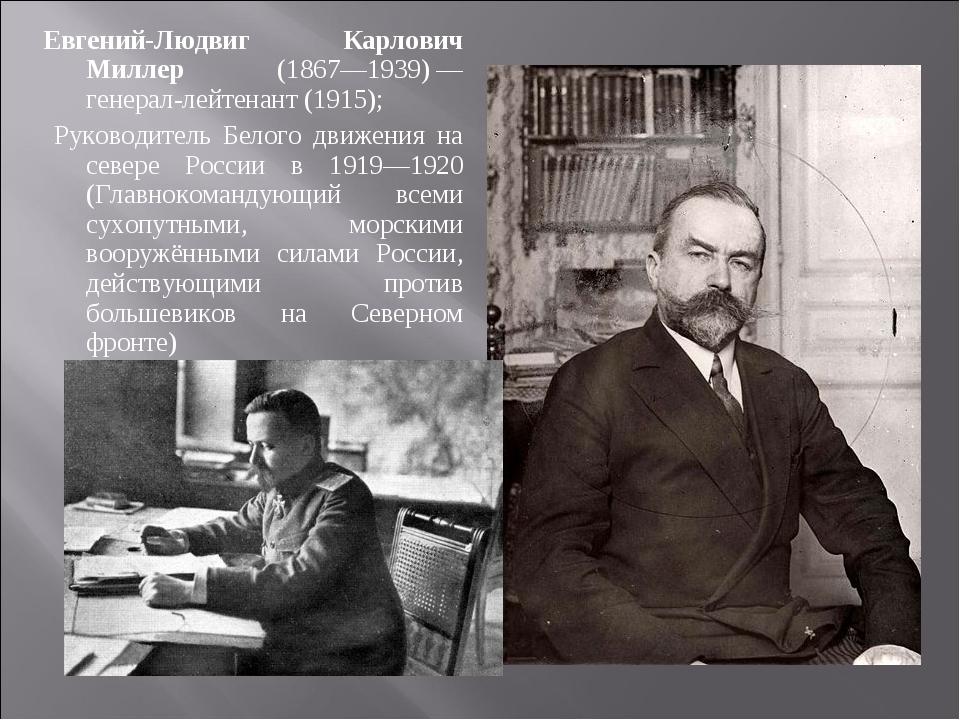 Евгений-Людвиг Карлович Миллер (1867—1939)— генерал-лейтенант (1915); Руково...