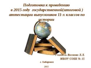 Подготовка к проведению в 2015 году государственной(итоговой ) аттестации вы