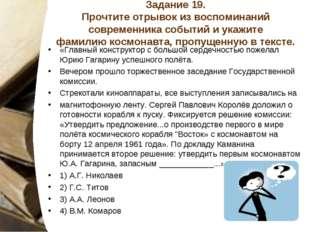 Задание 19. Прочтите отрывок из воспоминаний современника событий и укажите ф