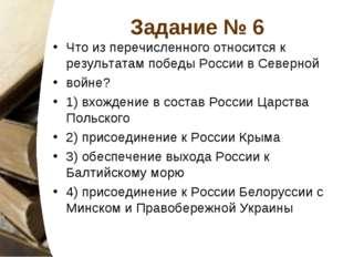 Задание № 6 Что из перечисленного относится к результатам победы России в Сев