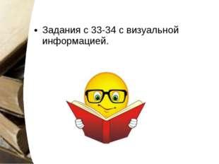 Задания с 33-34 с визуальной информацией.