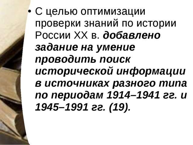 С целью оптимизации проверки знаний по истории России XX в. добавлено задание...