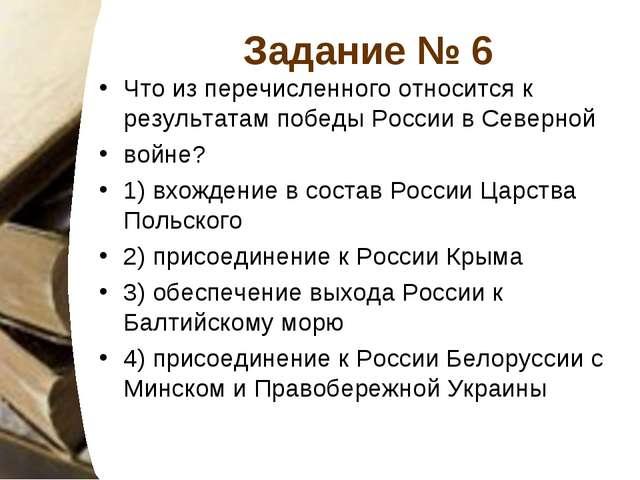 Задание № 6 Что из перечисленного относится к результатам победы России в Сев...