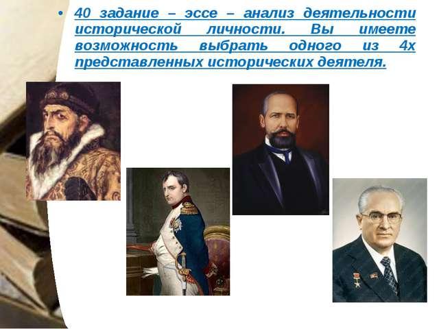 40 задание – эссе – анализ деятельности исторической личности. Вы имеете возм...