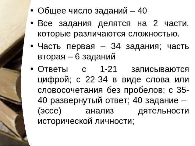 Общее число заданий – 40 Все задания делятся на 2 части, которые различаются...