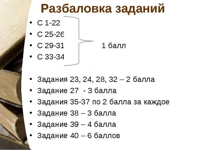 Разбаловка заданий С 1-22 С 25-26 С 29-31 1 балл С 33-34 Задания 23, 24, 28,...