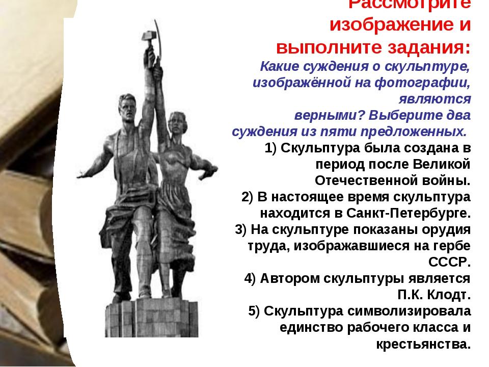 Рассмотрите изображение и выполните задания: Какие суждения о скульптуре, изо...