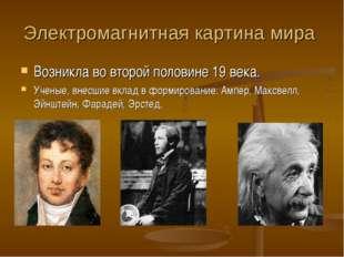 Электромагнитная картина мира Возникла во второй половине 19 века. Ученые, вн