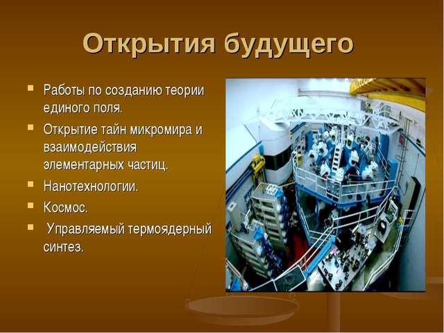 Открытия будущего Работы по созданию теории единого поля. Открытие тайн микро...