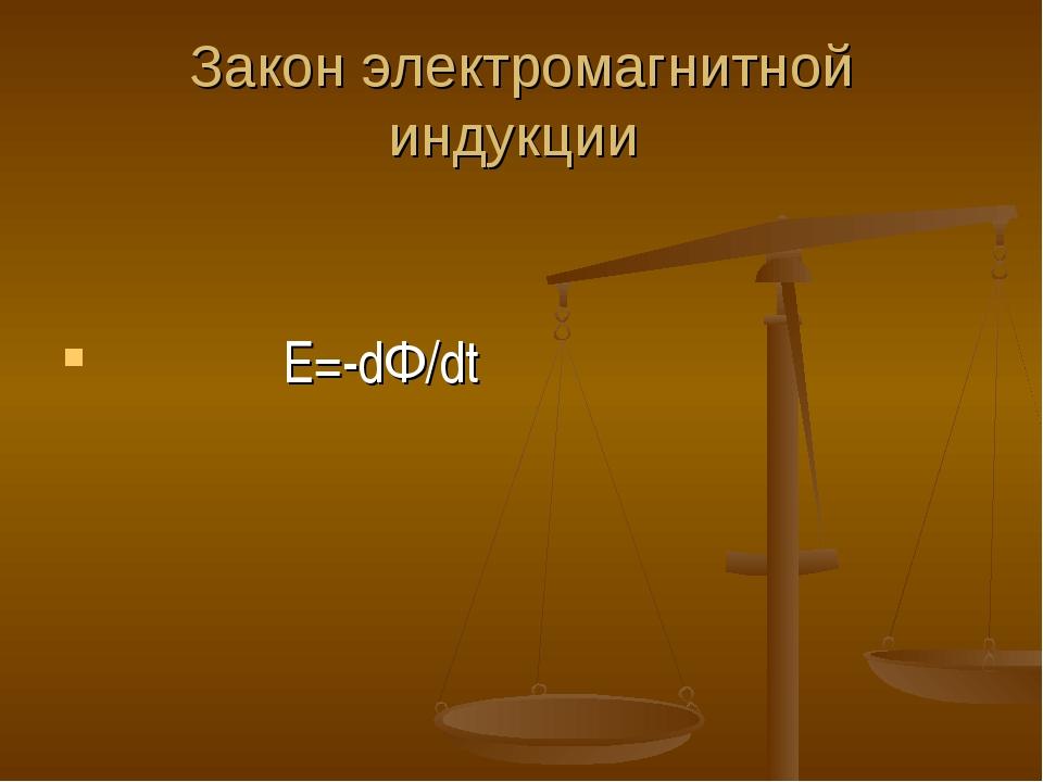Закон электромагнитной индукции E=-dФ/dt