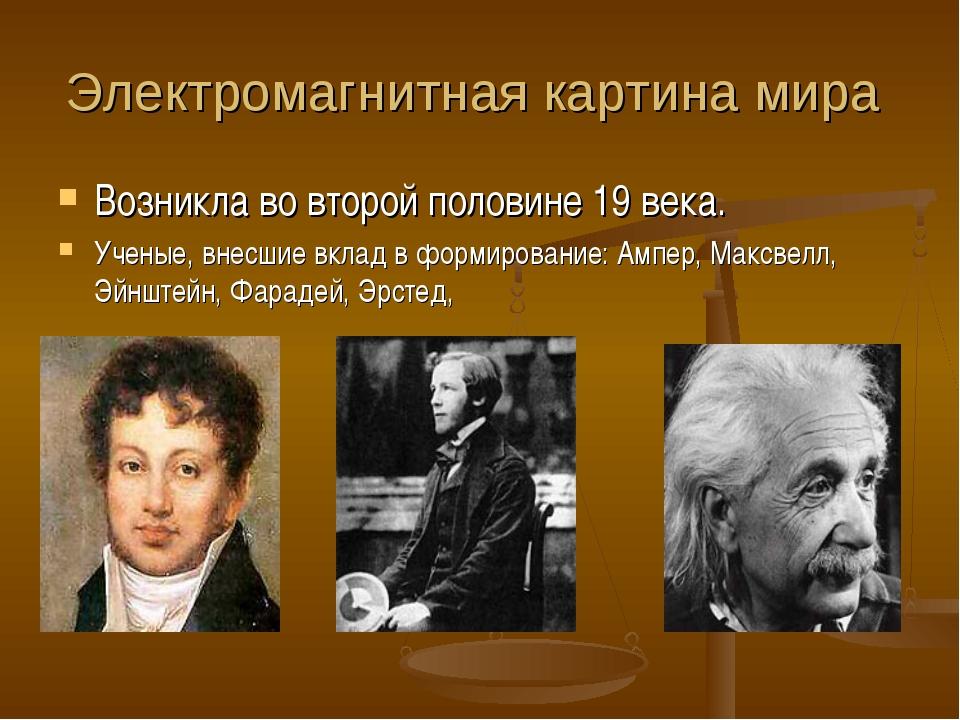 Электромагнитная картина мира Возникла во второй половине 19 века. Ученые, вн...