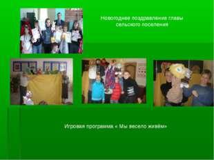 Новогоднее поздравление главы сельского поселения Игровая программа « Мы весе