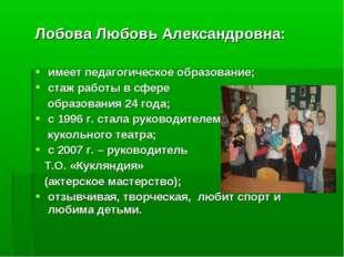 Лобова Любовь Александровна: имеет педагогическое образование; стаж работы в