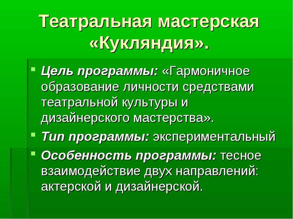 Театральная мастерская «Кукляндия». Цель программы: «Гармоничное образование...