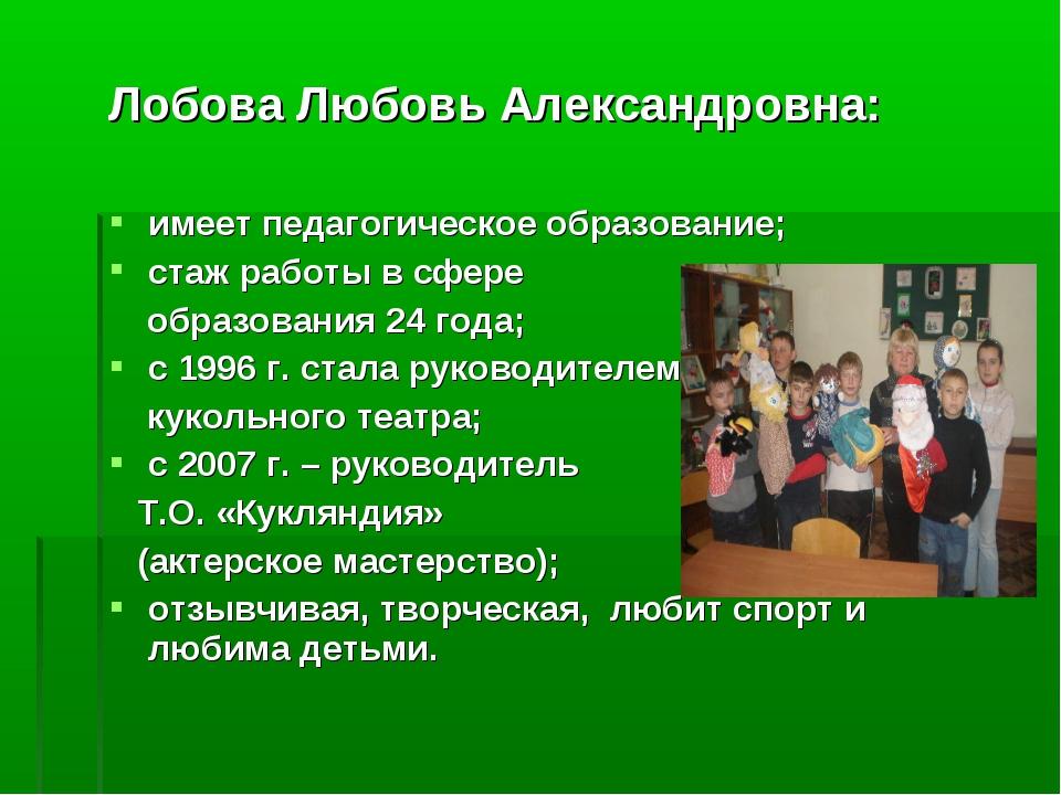 Лобова Любовь Александровна: имеет педагогическое образование; стаж работы в...