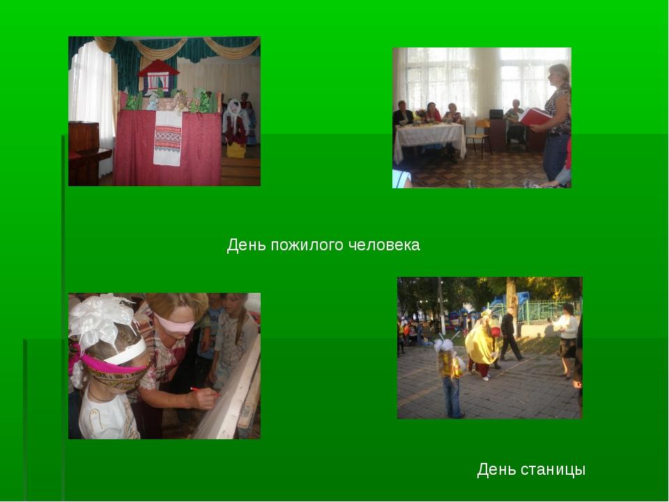 День пожилого человека День станицы