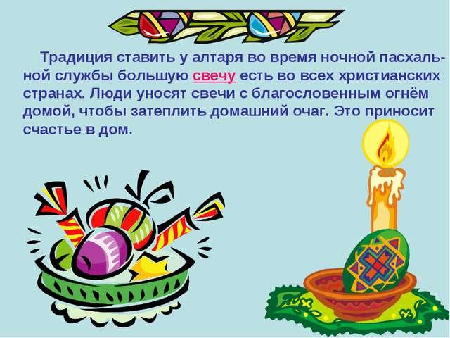 Традиция ставить у алтаря во время ночной пасхаль- ной службы большую свечу...