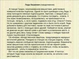 ...В городе Гродно, оккупированном фашистами, действовало коммунистическое п