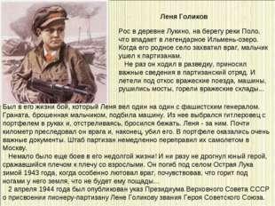 Был в его жизни бой, который Леня вел один на один с фашистским генералом. Гр