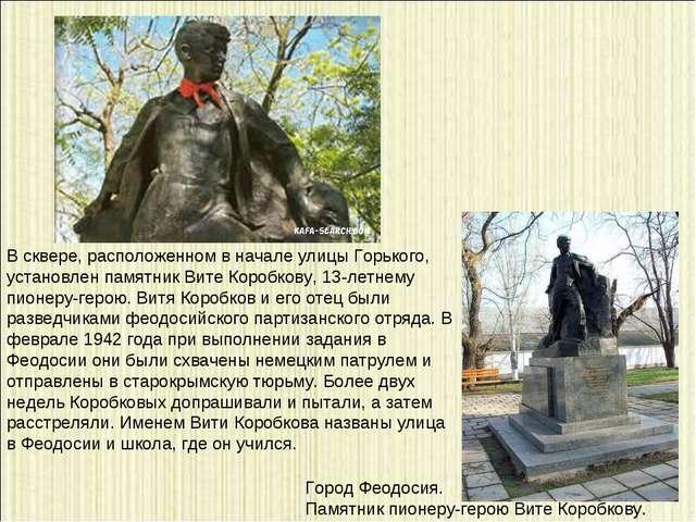 Город Феодосия. Памятник пионеру-герою Вите Коробкову. В сквере, расположенно...
