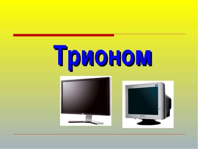 Трионом