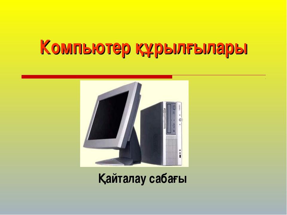 Компьютер құрылғылары Қайталау сабағы