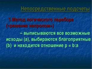 1.Метод логического перебора («решение напролом») – выписываются все возможн