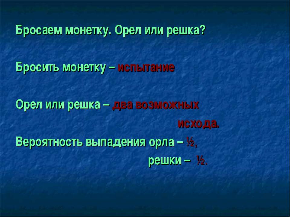 Бросаем монетку. Орел или решка? Бросить монетку – испытание Орел или решка –...