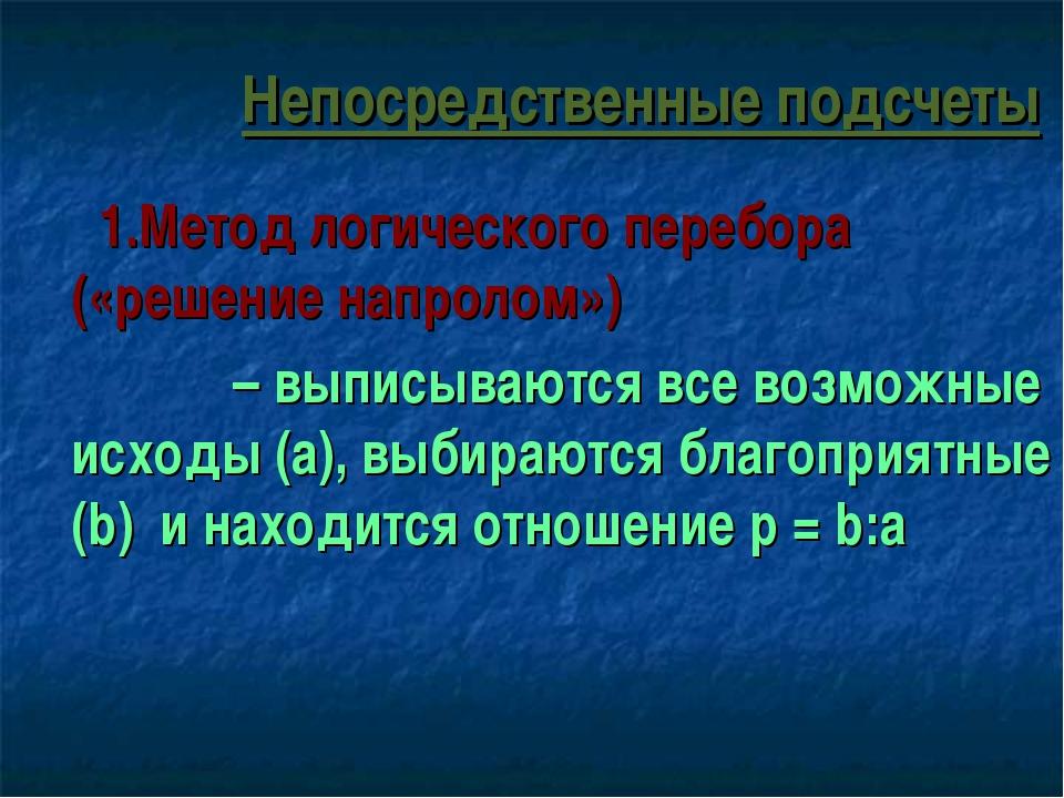 1.Метод логического перебора («решение напролом») – выписываются все возможн...