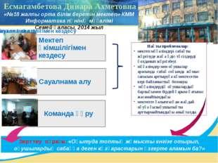 Есмагамбетова Динара Ахметовна «№18 жалпы орта білім беретін мектеп» КММ Инфо
