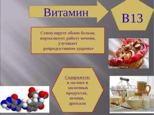 Витамин Стимулирует обмен белков, нормализует работу печени, улучшает репроду