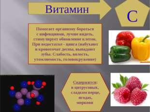 Витамин Помогает организму бороться с инфекциями, лучше видеть, стимулирует о