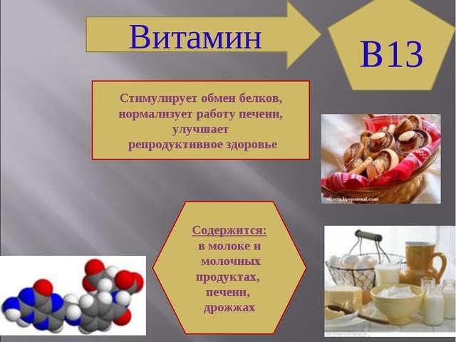 Витамин Стимулирует обмен белков, нормализует работу печени, улучшает репроду...