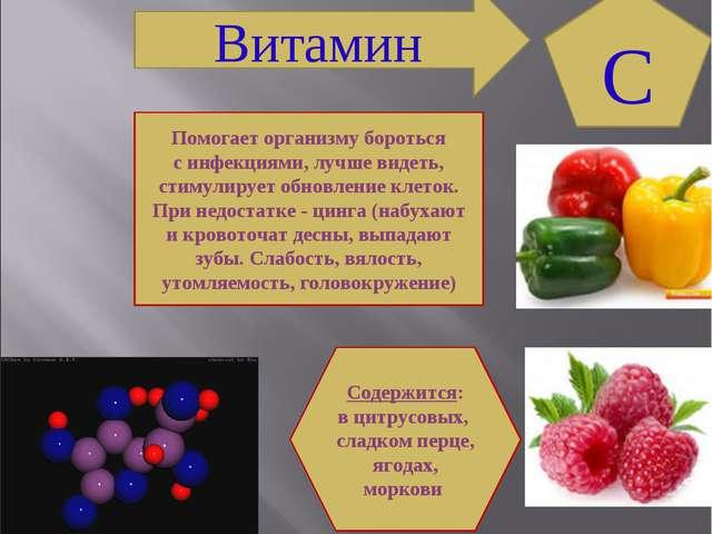 Витамин Помогает организму бороться с инфекциями, лучше видеть, стимулирует о...