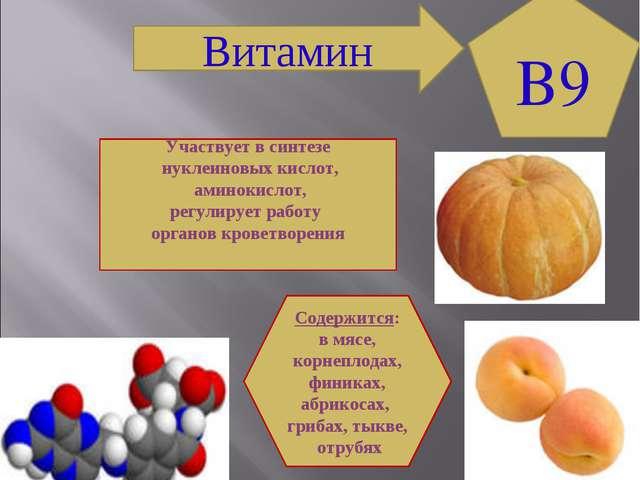 Участвует в синтезе нуклеиновых кислот, аминокислот, регулирует работу органо...