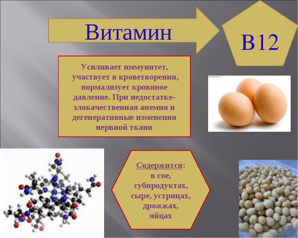Витамин B12 Содержится: в сое, субпродуктах, сыре, устрицах, дрожжах, яйцах У...
